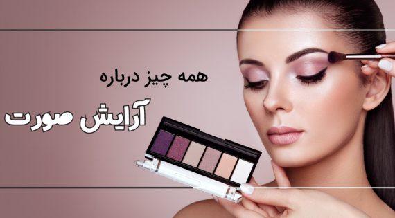 هر آنچه درباره آرایش صورت باید بدانید