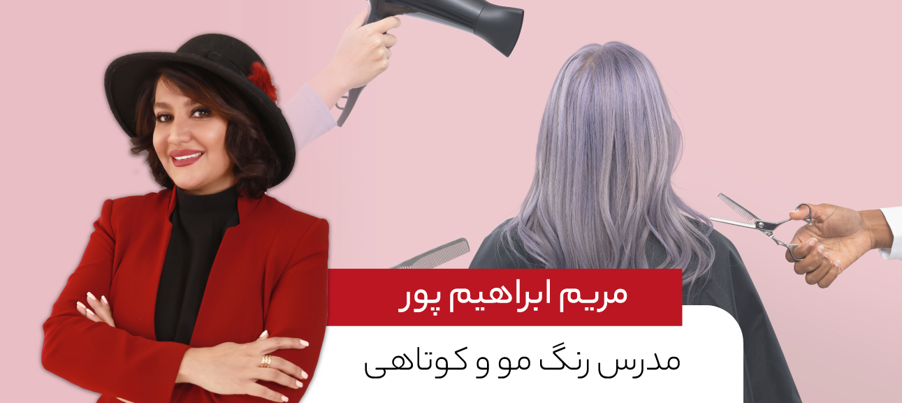 مدرس-رنگ-کوتاهی-مو