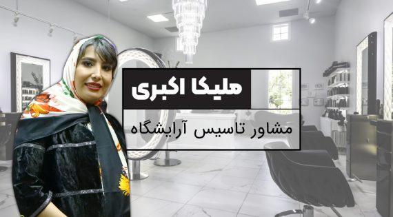ملیکا اکبری – مشاور تاسیس آرایشگاه
