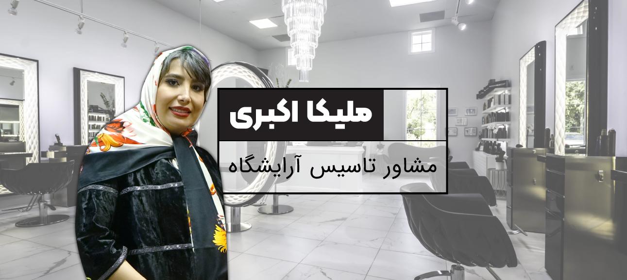 مدرس-مشاور-تاسیس-آرایشگاه